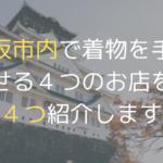 着物の買取を大阪ができるお店を3つ紹介!口コミもあるよ