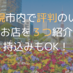 着物の買取ができる札幌市内のお店を3つ紹介!口コミもあるよ