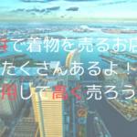 神奈川の横浜で着物の買取ができるお店を4件紹介【口コミあり】