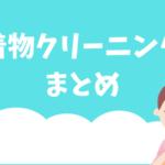 着物クリーニングの!地域別オススメ店~チェーン店情報~宅配専門店