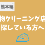 着物クリーニングのオススメは?福岡・熊本のお店を大調査!