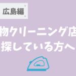着物クリーニングのオススメは?岡山・広島のお店を大調査!