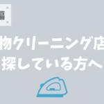 着物クリーニングのオススメは?札幌市のお店を大調査!