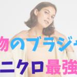 着物のブラジャー!ユニクロ・代用品など【苦しくない順】に紹介!