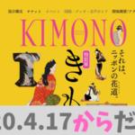 きもの特別展【KIMONO】期間・場所・アクセス・料金はいくら?