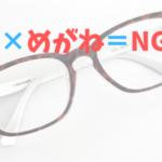 着物や振袖を着る時にメガネはかけてOK?着物×メガネがNGな業界とは?