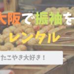 振袖のレンタル店はどこにある?【大阪】の人気店はどこ?