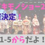 東京キモノショー2020!期間・場所・アクセス・料金はいくら?